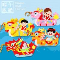 MDK-003  端午節diy不織布龍舟手工製作龍船創意材料包