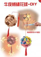 新年手工材料包 - 牛皮紙繡花球