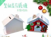 聖誕手工材料包 - 小木屋錢罐