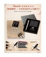 台灣繪虹文具 - 【GALAXY - 藝術鋼筆套組】+《藝術英文手寫漂亮的花體字》