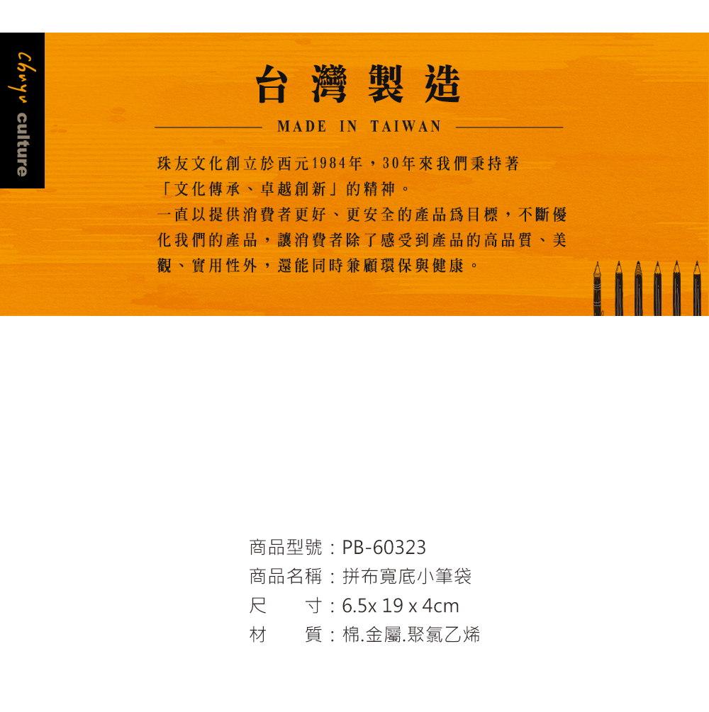 pb-60323-1.jpg