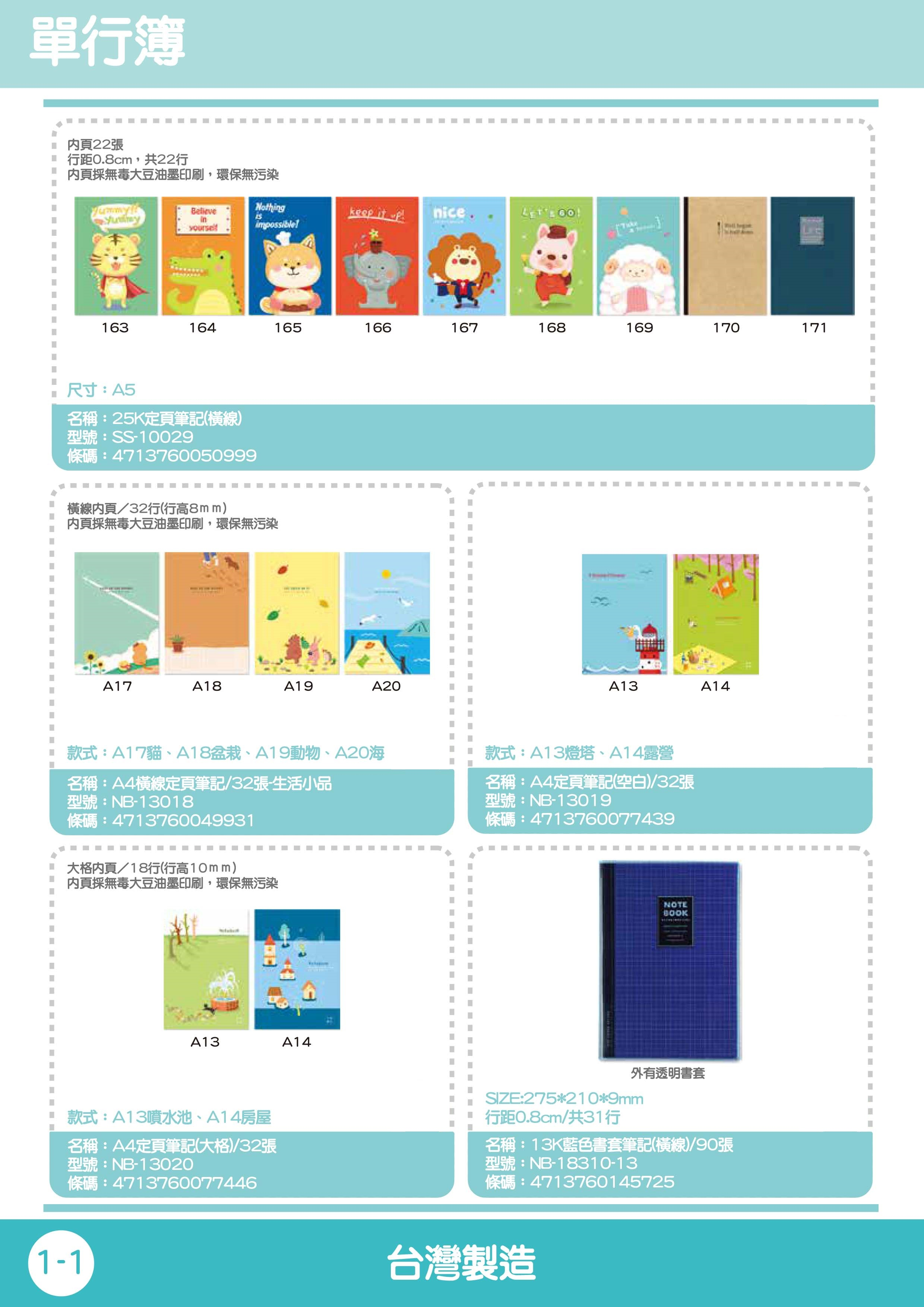 stationery-notebook-si-11.jpg