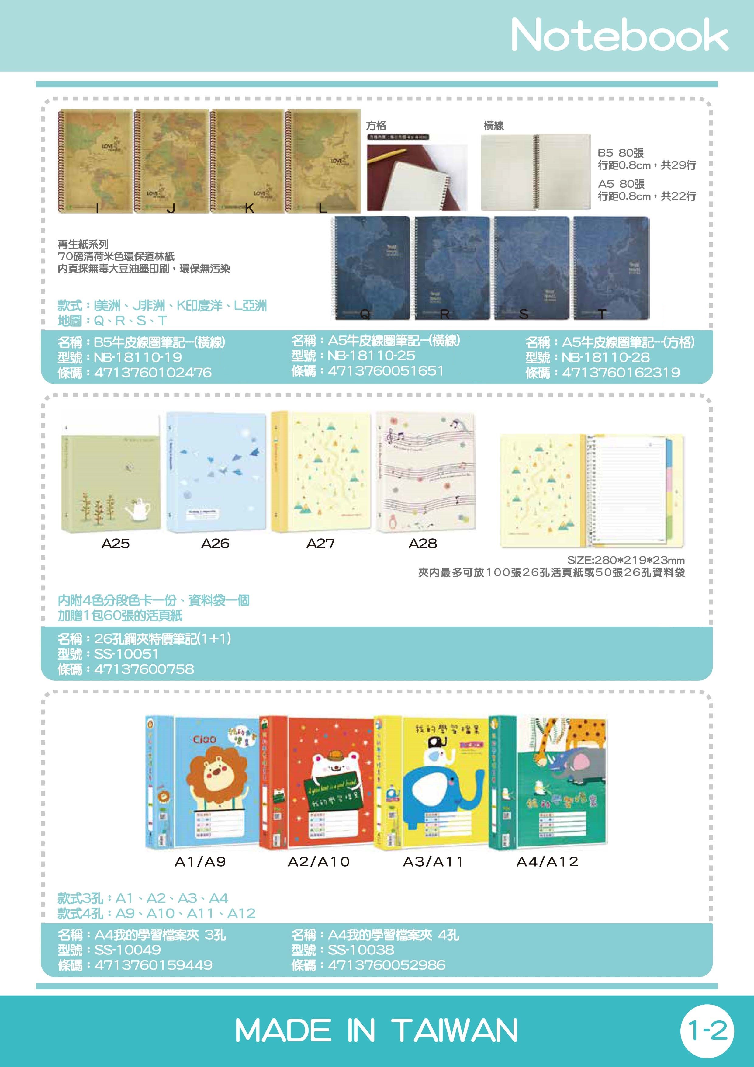 stationery-notebook-si-12.jpg