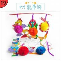 新年手工材料包 - DIY龍吊飾