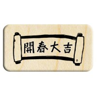 B236 - 歡喜羊洋 小B好吉祥/新年字章/開春大吉/卷軸