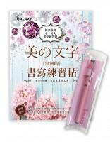 台灣繪虹文具 -【GALAXY - 鑽鋼筆】X《美の文字.書寫練習帖》