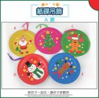 聖誕手工材料包 - 紙碟吊飾