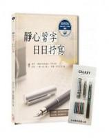 台灣繪虹文具 - 【GALAXY銀河系 - 星空黑鋼筆組】+《靜心習字 ‧ 日日抒寫套書組》