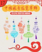 新年手工材料包 - 中國風青花瓷吊飾