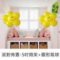 派對佈置 - 5吋微笑+圓形氣球