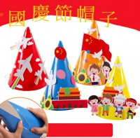 MKN-003 國慶日帽子手工diy紙質帽子尖帽子裝扮材料包