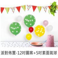 派對佈置 - 12吋圖案+5吋素面氣球