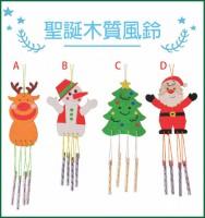聖誕手工材料包 - 聖誕木質風鈴