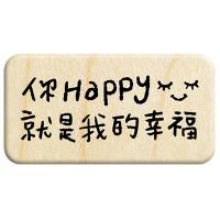 B261 - 楓木印章-甜蜜的點滴 中文字章-你happy就是我的幸福