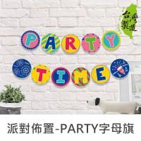 派對佈置 - PARTY字母旗