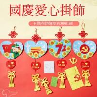 MKN-008 國慶日愛心掛飾幼稚園兒童手工diy環創意佈置掛件