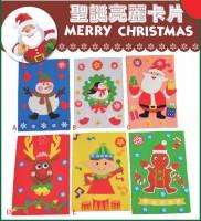 聖誕手工材料包 - 聖誕亮麗卡片