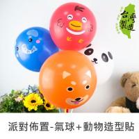 派對佈置 - 10吋氣球+動物造型貼