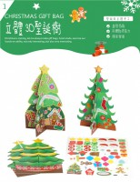 聖誕手工材料包 - 立體3D聖誕樹