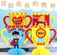 MDG-007 不織布父親節送爸爸獎盃 手工diy禮物 幼稚園兒童創意製作材料包