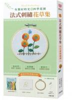 64A27T027A  布製好時光的四季花園‧法式刺繡花草集【材料套組-No.2向日葵與蝴蝶】