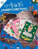 聖誕手工材料包 - DIY聖誕賀卡
