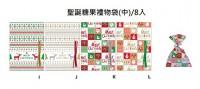 聖誕糖果禮物袋(中)/8入